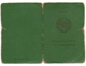 Старый советский документ о рождении.