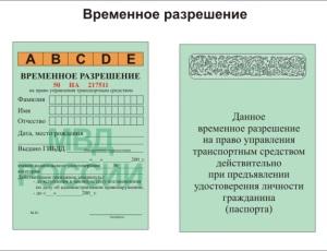 Временное разрешение на право вождения на автомобиле