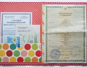 Свидетельство о рождении и другие документы.