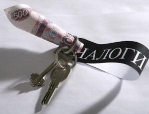 Налог на имущество для физического лица