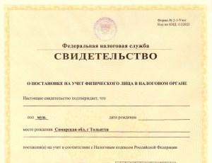 Идентификационный номер налогоплательщика