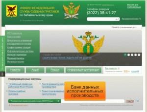 Узнаём долги через сайт fssprus.ru