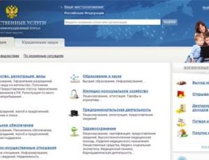 Сайт gosuslugi.ru в помощь должникам