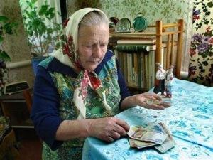 Доставка пенсии на дом