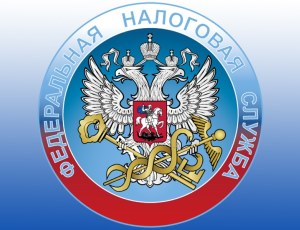 Сайт Федеральной налоговой службы Российской Федерации