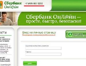 Инструкция открытия счета онлайн