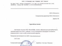 гарантийное письмо на ответственное хранение товара образец