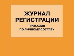 Ведение журнала регистрации приказов по личному составу