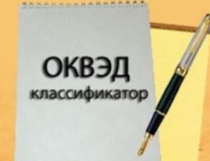 Классификатор ОКВЭД