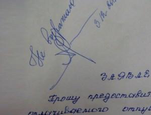 Директор должен поставить дату и подпись