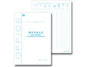 Оформление журнала регистрации входящих документов