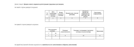 реестр трудовых договоров образец - фото 10