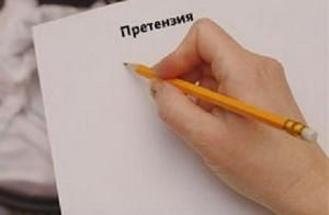 Написание претензии в свободной форме