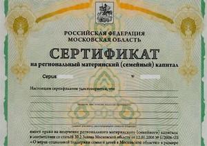 Региональный маткапитал в Москве