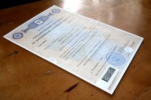 Когда и как получить сертификат?
