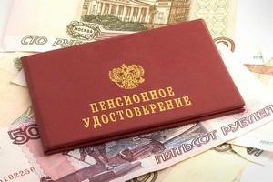 Виды пенсии в РФ