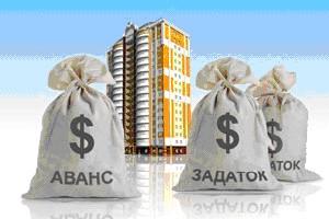 Что выбрать: аванс или задаток, чтобы приобрести квартиру?