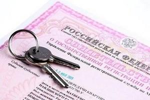 Получение потерянного свидетельства на недвижимость