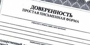 Доверенность, чтобы иметь право подписывать документы