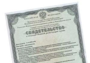 Правоустанавлющий документ