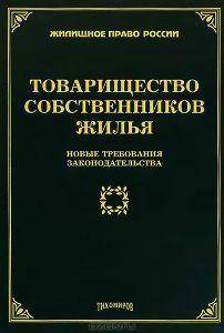 Устав-главный юриический документ