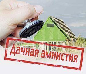 Регистрация дома по дачной амнистии
