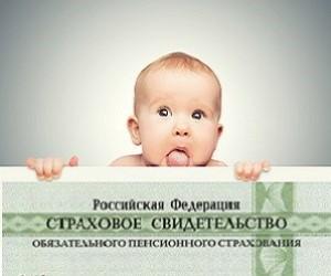 Нужен ли ребенку СНИЛС?