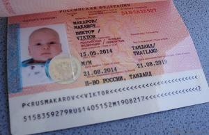 Когда нужно менять детский загранпаспорт