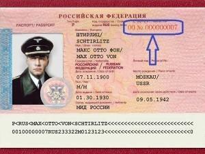 Серия и номер загранпаспорта: скрытое значение или случайный набор цифр