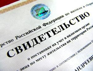 Узнать и проверить ИНН юридического лица