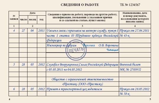 образец записи в трудовую книжку о службе в армии по контракту - фото 4