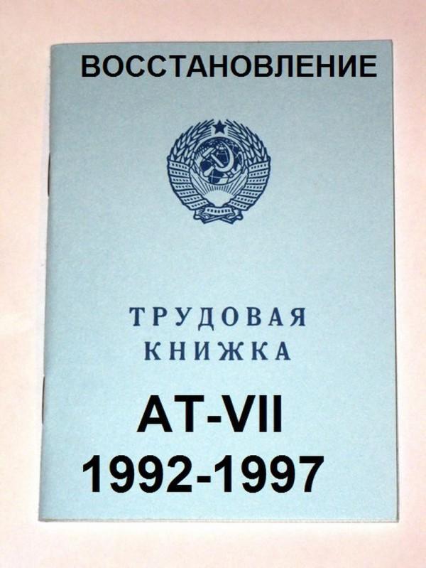 какие трудовые книжки были в 1992 году