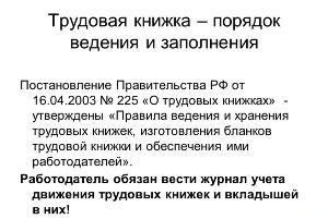Постановление Правительства РФ № 132