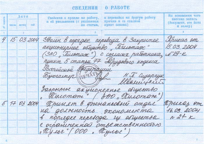 образец записи в трудовую книжку об увольнении в порядке перевода