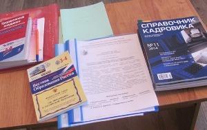 Ознакомление с записями  в трудовой книжке