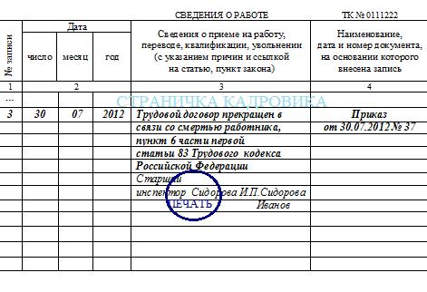 образец записи в трудовой книжке в связи со смертью работника
