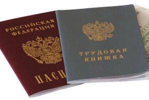 Если в паспорте и ТК разные фамилии