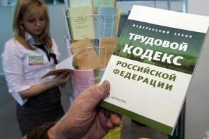 Документ регламентирующий записи в трудовой книжке