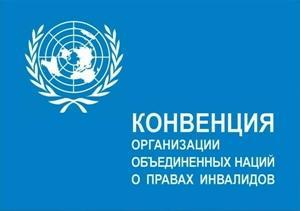 Конвенция ООН