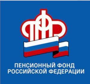 В ПФР
