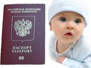 Срочно загранпаспорт для ребенка