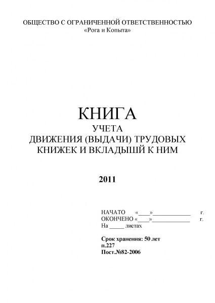 книга учета движения трудовых книжек образец заполнения титульного листа