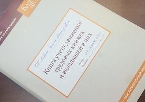 Книга учета движения ТК