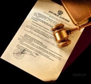 Основания возникновения прав