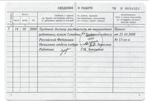 Запись об увольнении в трудовой книжке - образец: