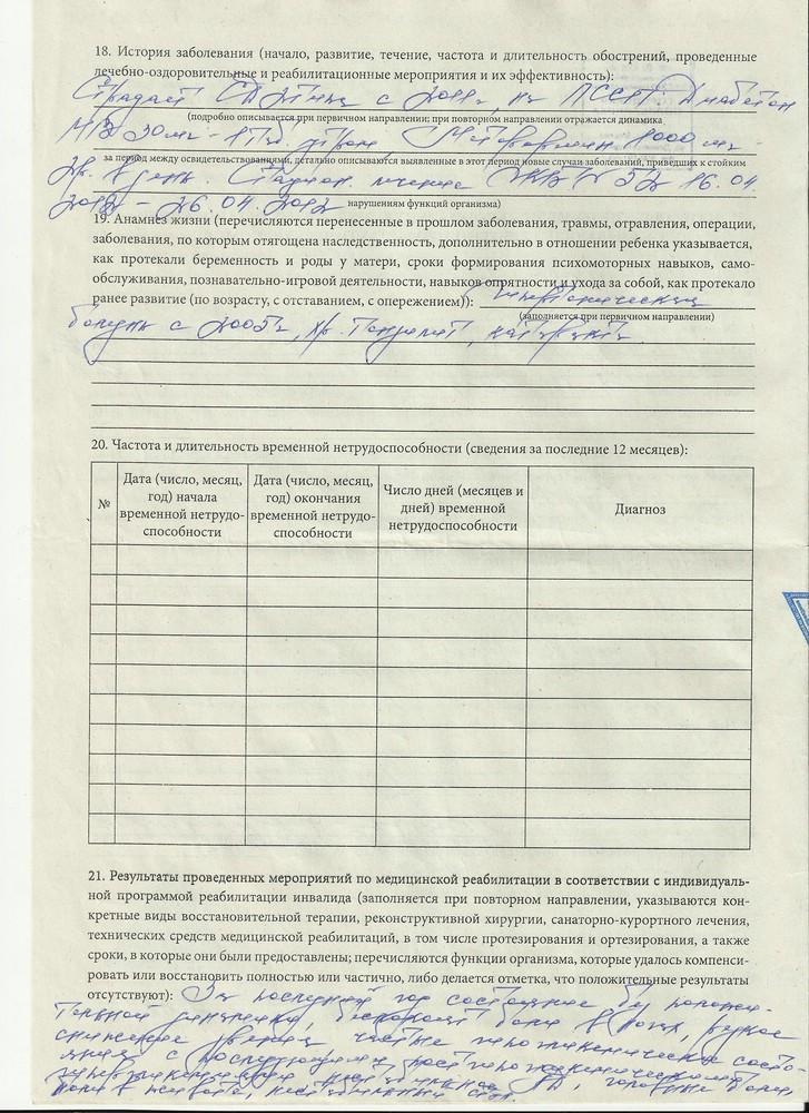 посыльный лист на мсэк образец 2