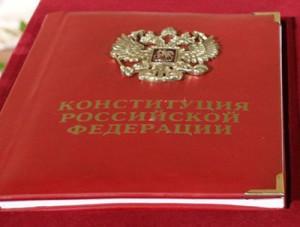 Конституционное право инвалида