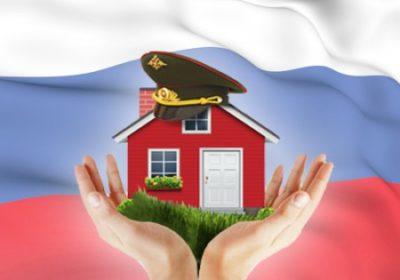 Изображение - Как узнать сумму накоплений по ипотеке для военных voennaya_ipoteka_1_18102915-400x280