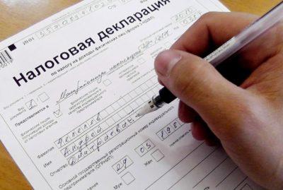 Изображение - Возврат процентов по ипотеке – заявление на налоговый вычет Forma_NDFL_3_1_22211120-400x269