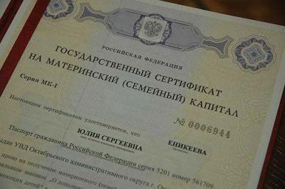 Изображение - Выделение субсидии на приобретение жилья при ипотеке poluchenie_materinskogo_kapitala_1_02112501-400x266